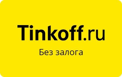 Кредит без залога в Тинькофф Банке