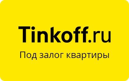 Кредит под залог недвижимости в Тинькофф