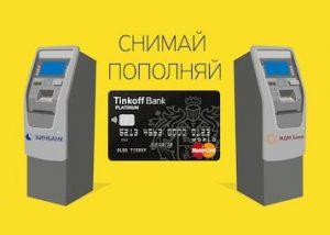 У банка Тинькофф есть много  банкоматов-партнеров