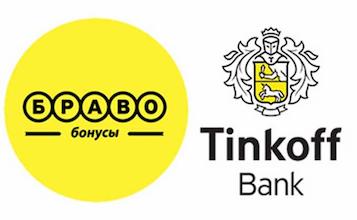 Тинькофф баллы «Браво»