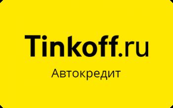 autocredit_tinkoff
